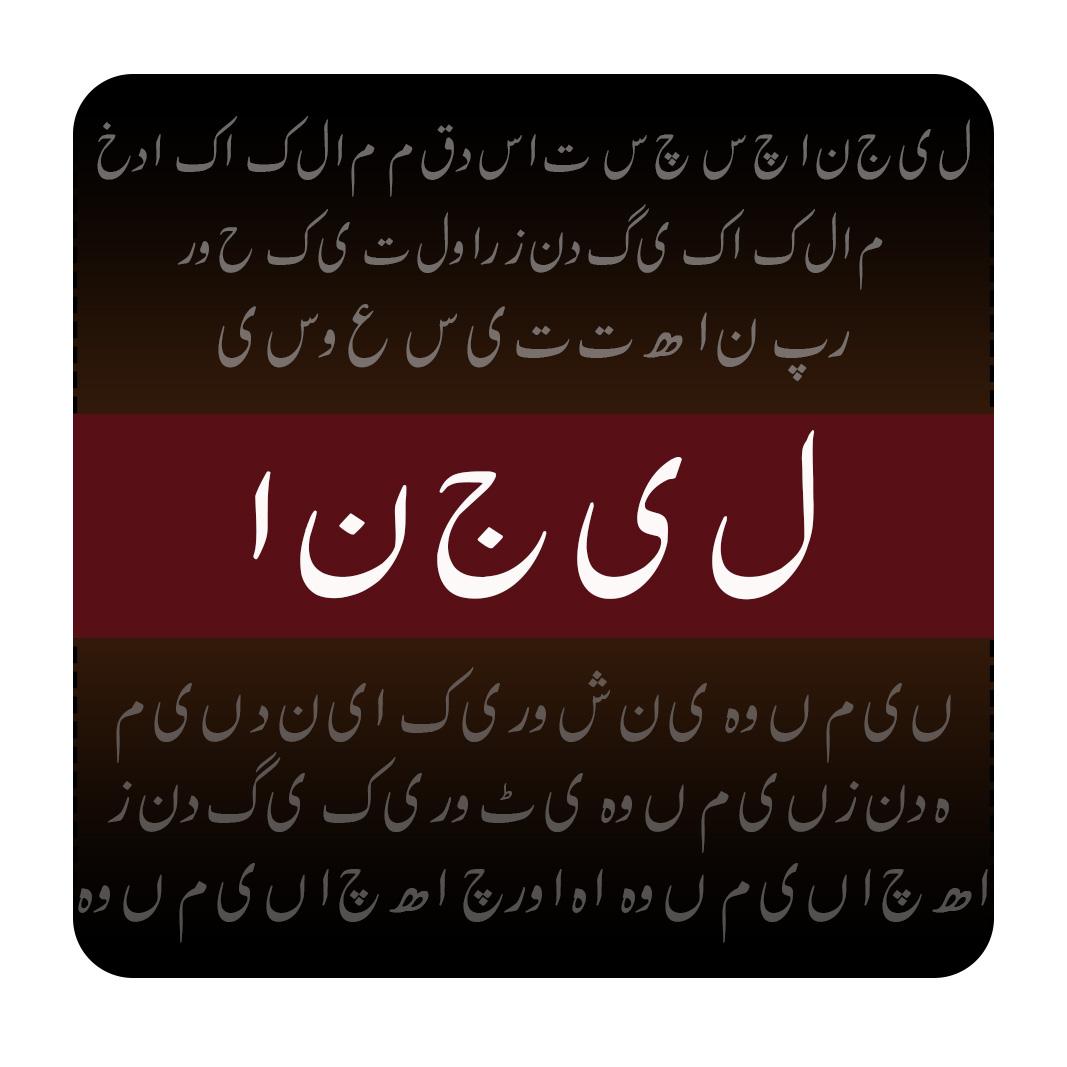 Urdu App Art